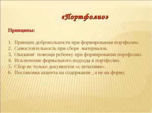 «Портфолио» Принципы: 1. Принцип добровольности при формировании портфолио.