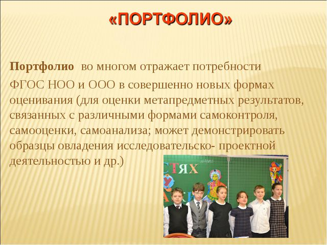 Портфолио во многом отражает потребности ФГОС НОО и ООО в совершенно новых фо...