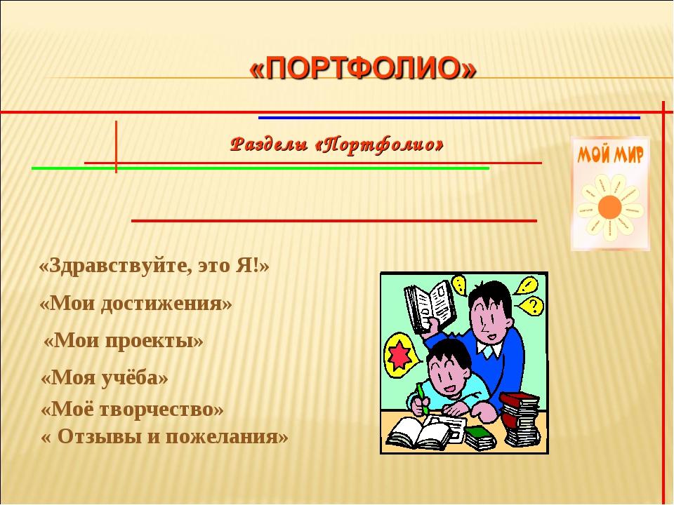 Разделы «Портфолио» «Здравствуйте, это Я!» «Мои достижения» «Мои проекты» «Мо...