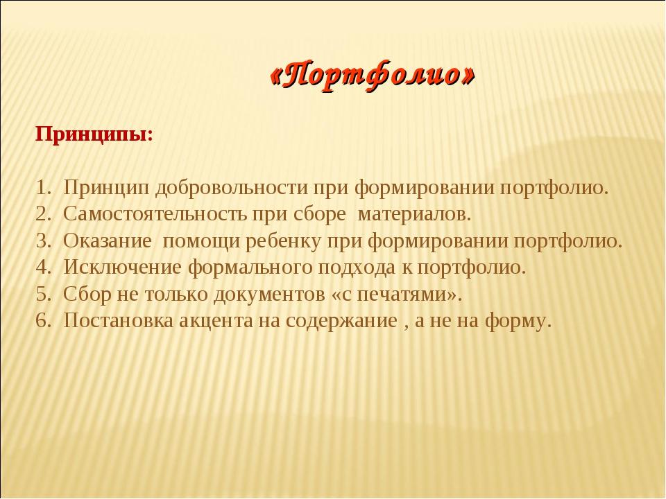 «Портфолио» Принципы: 1. Принцип добровольности при формировании портфолио....