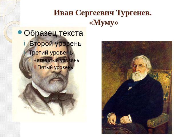 Иван Сергеевич Тургенев.   «Муму»