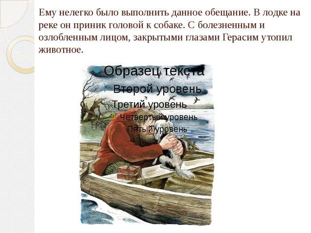 Ему нелегко было выполнить данное обещание. В лодке на реке он приник головой...