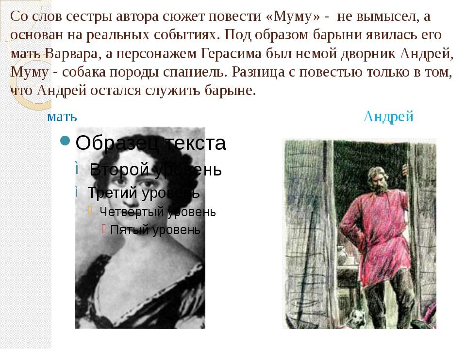 Со слов сестры автора сюжет повести «Муму» -  не вымысел, а основан на реальн...
