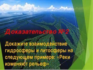 Доказательство №2 Докажите взаимодействие гидросферы и литосферы на следующем