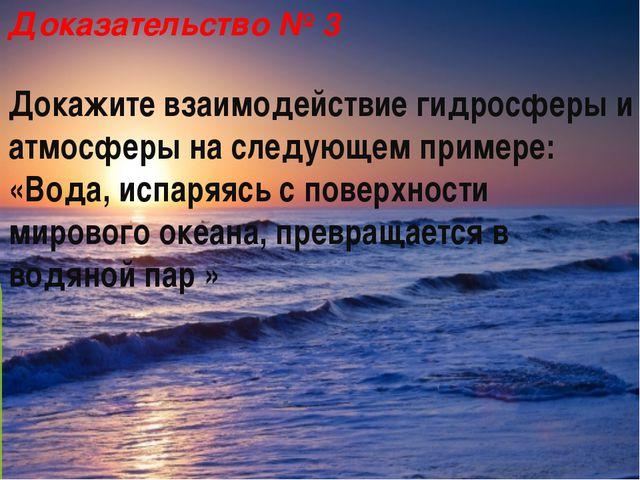 Доказательство № 3 Докажите взаимодействие гидросферы и атмосферы на следующе...