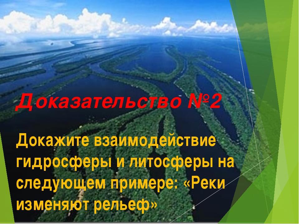 Доказательство №2 Докажите взаимодействие гидросферы и литосферы на следующем...