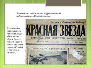 Большая часть его военных корреспонденций публиковалась в «Красной звезде». В
