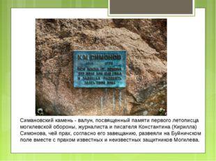 Симановский камень - валун, посвященный памяти первого летописца могилевской
