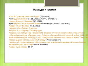 Награды и премии Герой Социалистического Труда (27.9.1974) три ордена Ленина