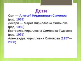 Дети Сын— Алексей Кириллович Симонов (род. 1939) Дочери— Мария Кирилловна С