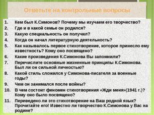 Ответьте на контрольные вопросы Кем был К.Симонов? Почему мы изучаем его твор