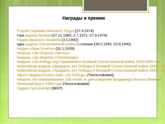 Награды и премии Герой Социалистического Труда (27.9.1974) три ордена Ленина...