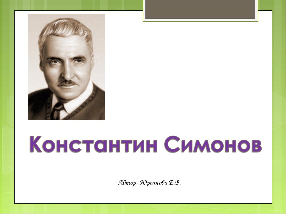 Автор- Юрганова Е.В.