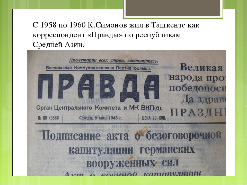 С 1958 по 1960 К.Симонов жил в Ташкенте как корреспондент «Правды» по республ...