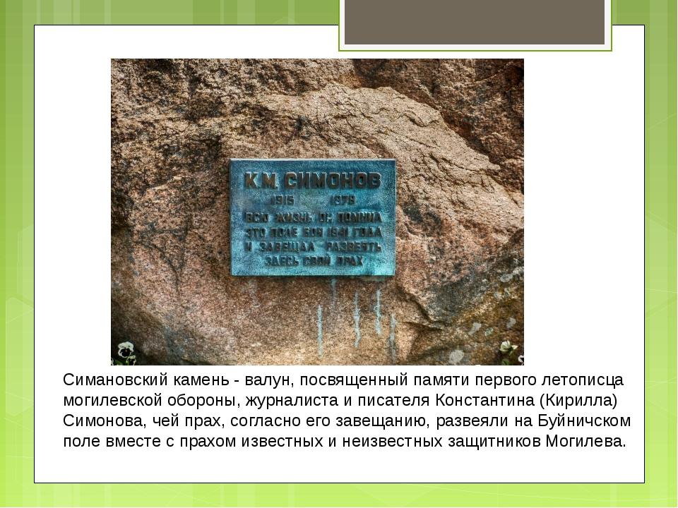 Симановский камень - валун, посвященный памяти первого летописца могилевской...