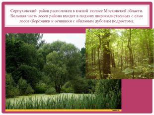 Серпуховский район расположен в южной полосе Московской области. Большая част