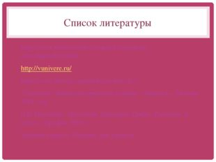 Список литературы http://www.microarticles.ru/article/mysorom-okryzhajuschej.