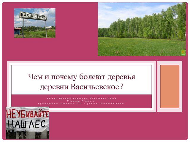 Авторы Прохина Светлана, Самочкина Дарья Ученицы 7 класса Руководитель Кононо...