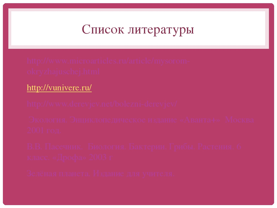 Список литературы http://www.microarticles.ru/article/mysorom-okryzhajuschej....