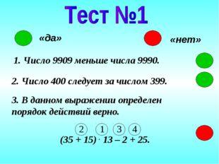 «да» «нет» 1. Число 9909 меньше числа 9990. 2. Число 400 следует за числом 39