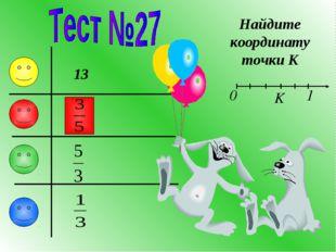 Найдите координату точки K 13 0 K 1