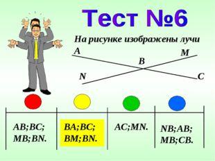 AB;BC;MB;BN. BA;BC;BM;BN. AC;MN. NB;AB;MB;CB. На рисунке изображены лучи A N