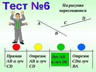 Прямая AB и луч CD Отрезок AB и луч CD Луч AB и луч DC На рисунке пересекаютс