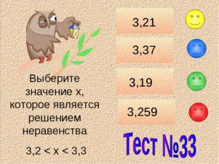 3,21 3,37 3,19 3,259 Выберите значение x, которое является решением неравенст