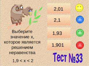 2,01 2,1 1,93 1,901 Выберите значение x, которое является решением неравенств