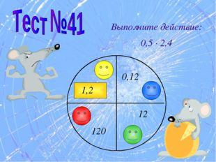 Выполните действие: 0,5 · 2,4 12 120 0,12 1,2