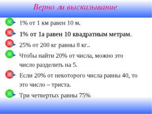 Верно ли высказывание 1% от 1 км равен 10 м. 1% от 1а равен 10 квадратным мет