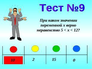 10 2 15 0 При каком значении переменной x верно неравенство 5 < x < 12?