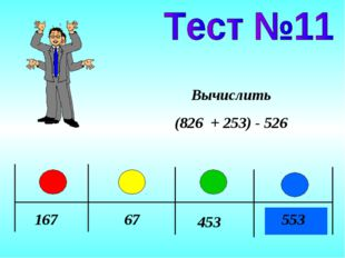 167 67 453 553 Вычислить (826 + 253) - 526