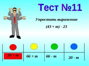 20 + m 66 + m 66 - m 20 - m Упростить выражение (43 + m) - 23