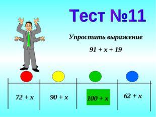 72 + x 90 + x 100 + x Упростить выражение 91 + x + 19 62 + x