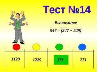 1129 1229 171 Вычислите 947 – (247 + 529) 271