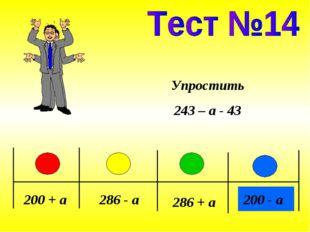 200 + a 286 - a 286 + a 200 - a Упростить 243 – a - 43