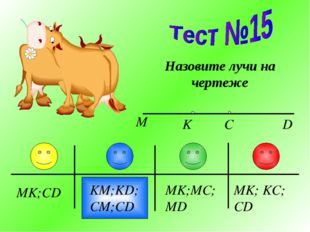 KM;KD;CM;CD MK;CD MK;MC;MD MK; KC; CD Назовите лучи на чертеже M K C D
