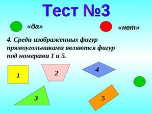 «да» «нет» 4. Среди изображенных фигур прямоугольниками являются фигур под но