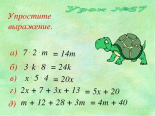 Упростите выражение. а) б) в) 7 . 2 . m = 14m 3 .k . 8 = 24k x . 5 . 4 = 20x
