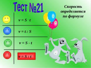 Скорость определяется по формуле v = S . t v = S - t v = t : S v = S : t