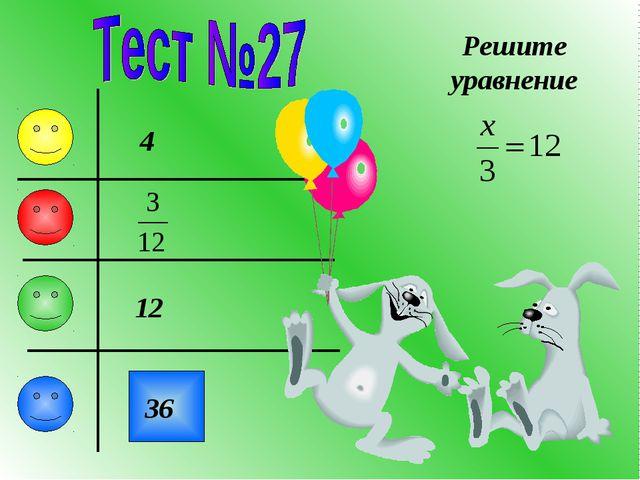 Решите уравнение 4 12 36