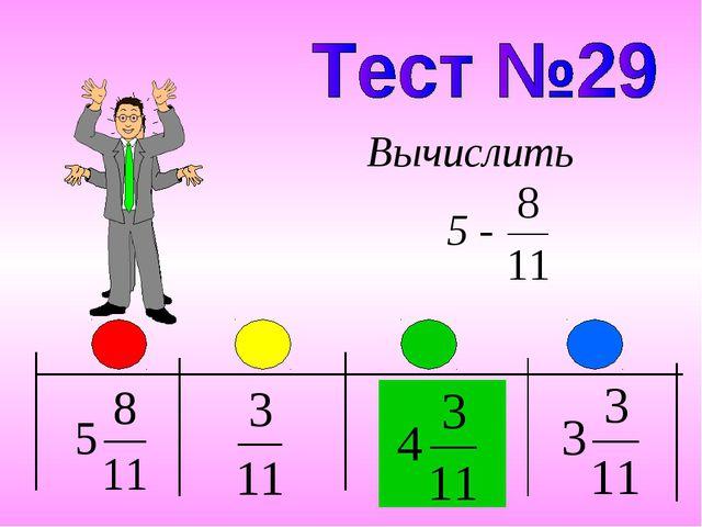 Вычислить 5 -