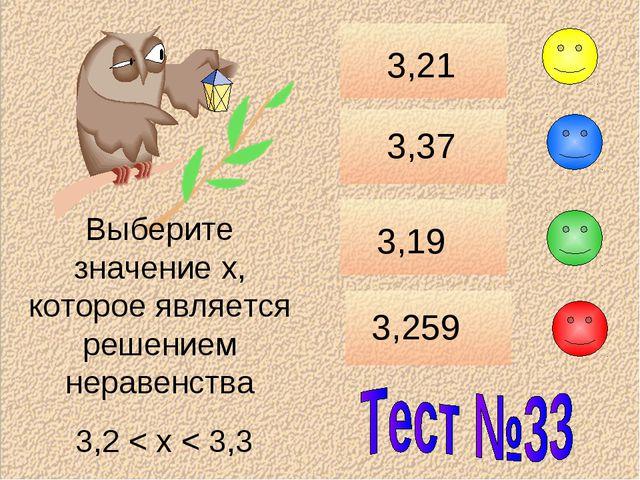 3,21 3,37 3,19 3,259 Выберите значение x, которое является решением неравенст...