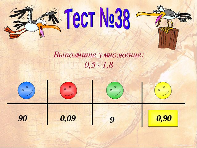 Выполните умножение: 0,5 · 1,8 9 0,9 0,09 90 0
