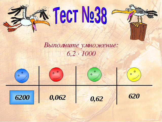 Выполните умножение: 6,2 · 1000 0,62 620 0,062 6200