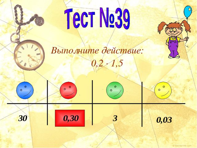 Выполните действие: 0,2 · 1,5 3 0,03 0,3 30 0