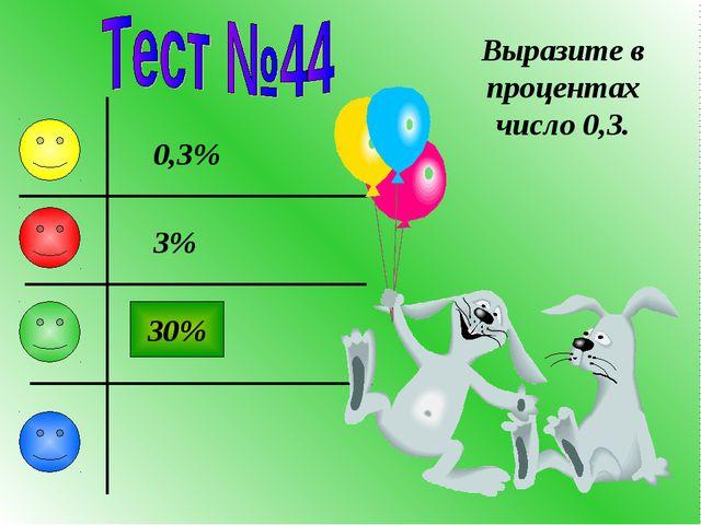 Выразите в процентах число 0,3. 0,3% 30% 3%