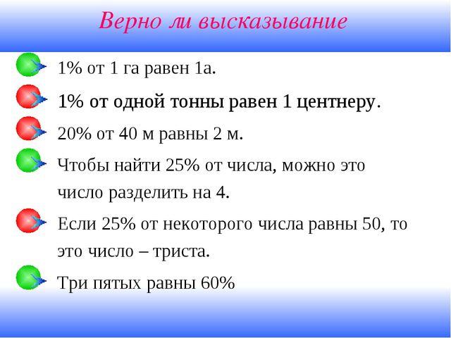 Верно ли высказывание 1% от 1 га равен 1а. 1% от одной тонны равен 1 центнеру...