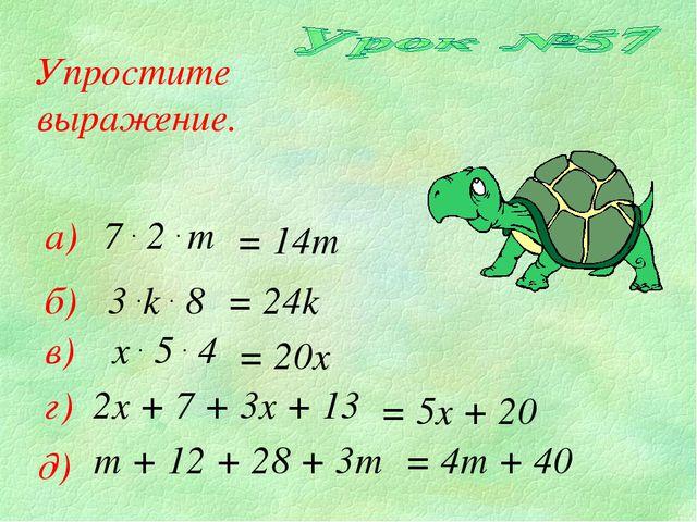 Упростите выражение. а) б) в) 7 . 2 . m = 14m 3 .k . 8 = 24k x . 5 . 4 = 20x...